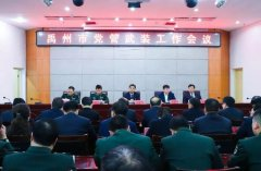 回顾2019部署2020 禹州扎实推进国防动员和后备力量建设