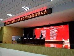 禹州市人民医院召开2019年工作总结暨表彰大会