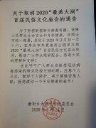 """关于取消2020""""最美大涧""""首届民俗文化庙会的通告"""