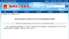 禹州市民政局关于取消2020年2月2日办理结婚登记的通知