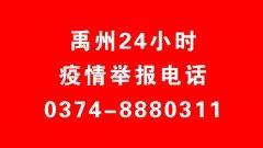 禹州市新型冠状病毒感染的肺炎疫情防控指挥部办公室对外公布举报电话