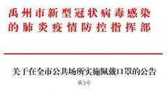 禹州市疫情防控指挥部发布3号公告