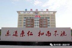 禹州市第一高级中学关于延迟开学的通知