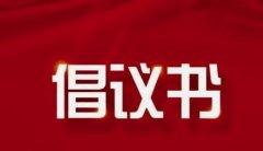 禹州市委网信办给广大网民的倡议书