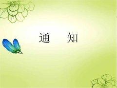 禹州四高关于网上学习的通知