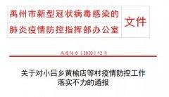 因抗疫工作不力,禹州市两个行政村一个单位被通报