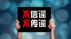 【通报】禹州两名造谣者已被公安机关依法惩戒
