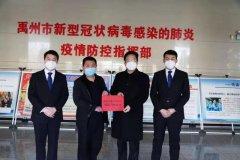 大爱温暖人心!禹州农信联社捐款助力疫情防控!