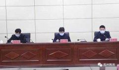 禹州市召开教体系统疫情防控工作电视电话会议