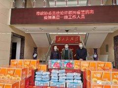 同舟共济 共战疫情 市政协委员徐论许为抗击疫情一线人员捐赠物资