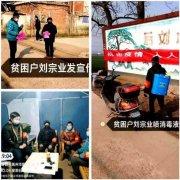 """禹州市贫困群众为疫情防控""""加油""""接力"""