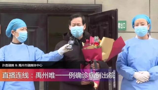 【捷报】禹州市唯一确诊病例出院,禹州确诊终于归零