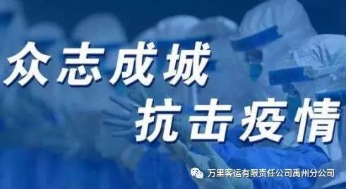 万里禹州分公司提前做好农民工及学生点到点包车运输服务保障