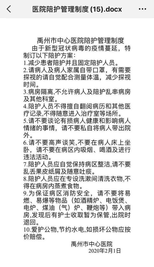 禹州市中心医院ICU白衣战士用爱坚守阵地