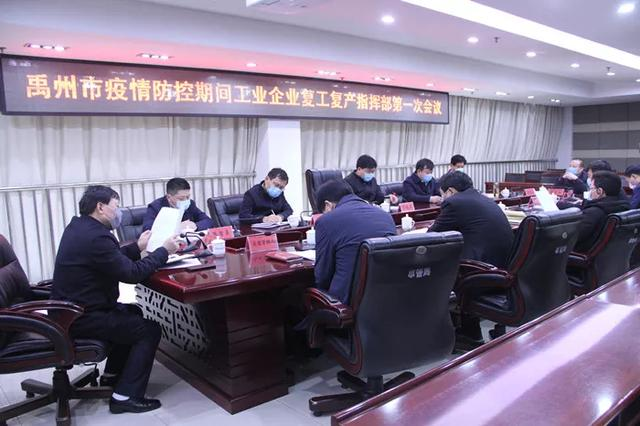 禹州市召开疫情防控期间工业企业复工复产指挥部第一次会议