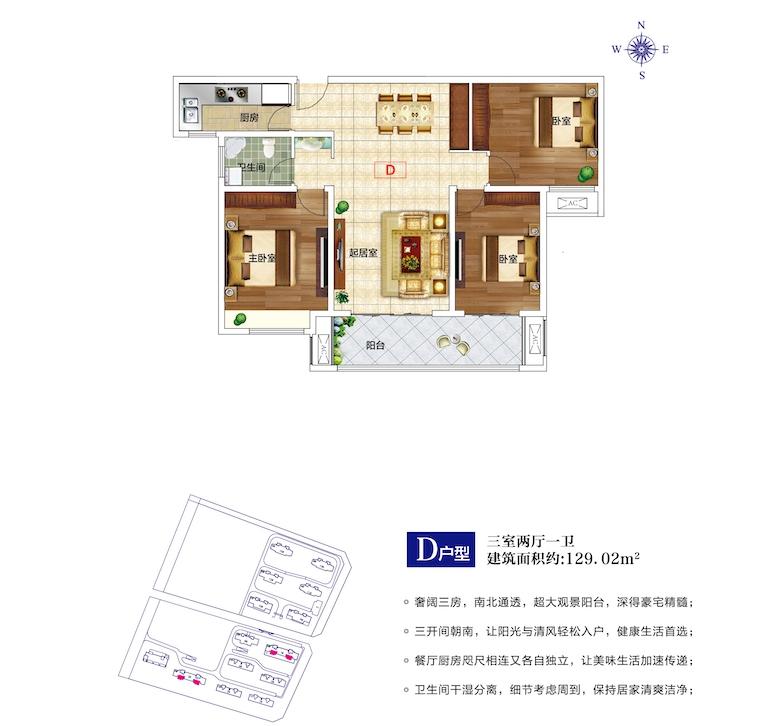 禹州天润公馆户型图