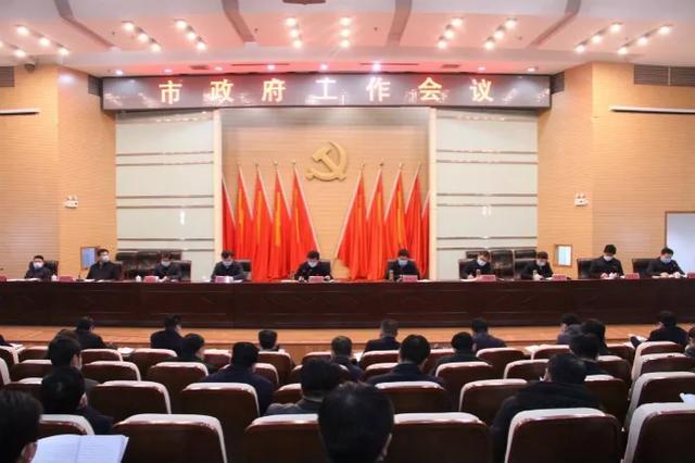禹州市召开市政府工作会议