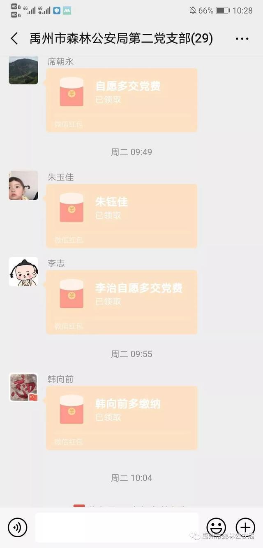 禹州森林公安:特殊党费践初心,抗击疫情担使命