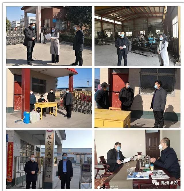 禹州市法院积极行动助力企业复工复产