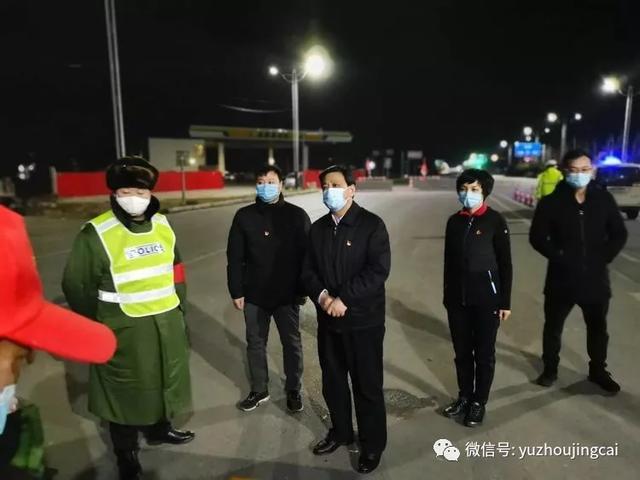 禹州市委书记王宏武深夜慰问疫情防控卡点值班人员