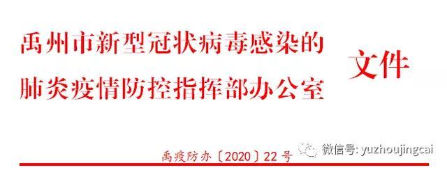 关于禹州规范企业复工复产加强疫情防控工作的通告