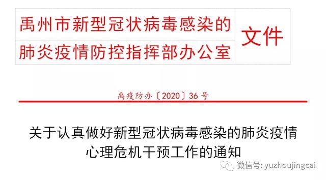 共抗疫情 守护心灵 ——禹州启动疫情心理危机干预工作