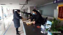 禹州市不动产登记交易中心积极做好疫情防控期间各项工作