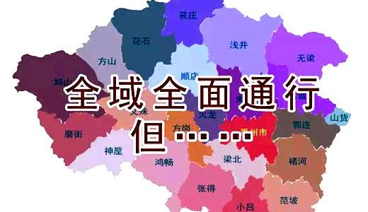 禹州撤除国省道、县乡道、村镇卡点…… 怎么出行看这篇!