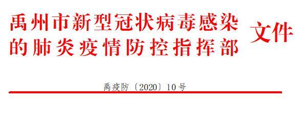 禹州下发《禹疫防〔2020〕10号》文,事关全面恢复正常生产生活秩序!