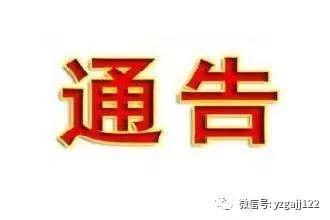 禹州市公安局交警大队关于规范交通管理确保交通畅通的通告