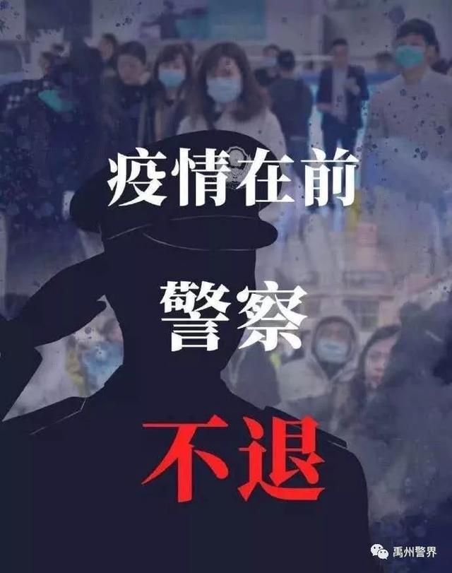 禹州警界:抗疫情不忘初心、保稳定牢记使命
