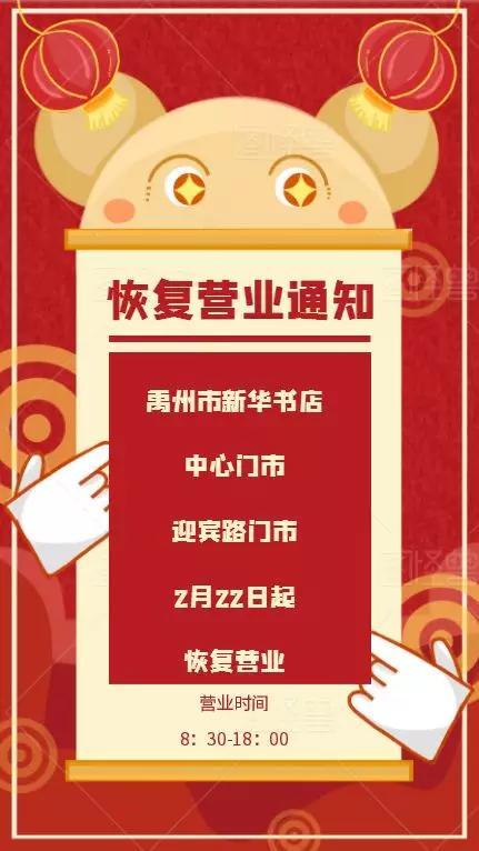 禹州市新华书店2月22日起恢复营业啦!