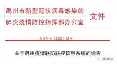 出入需扫码!22日起,禹州启动疫情联防联控系统