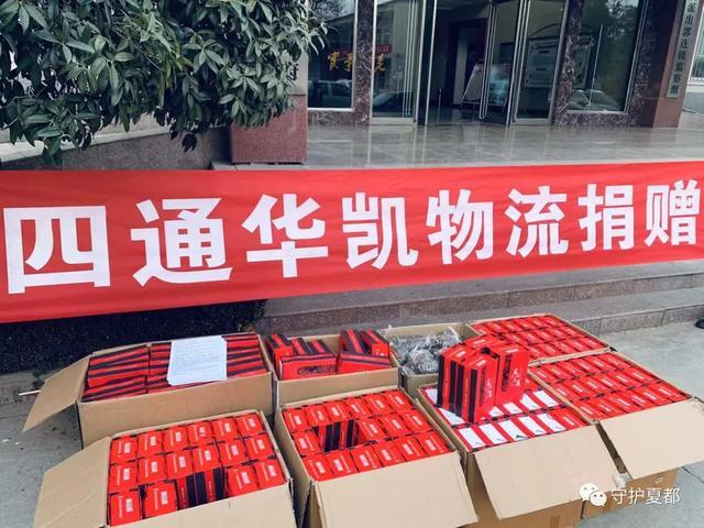 """""""疫""""不容辞,企业担当——禹州四通物流捐款捐物"""