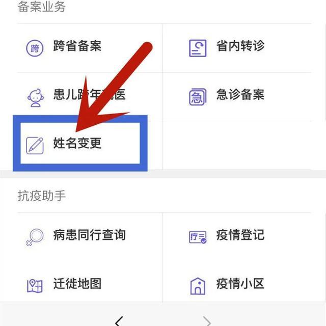 """太好了!禹州城乡居民的""""医保参保姓名""""可以在网上修改啦!"""