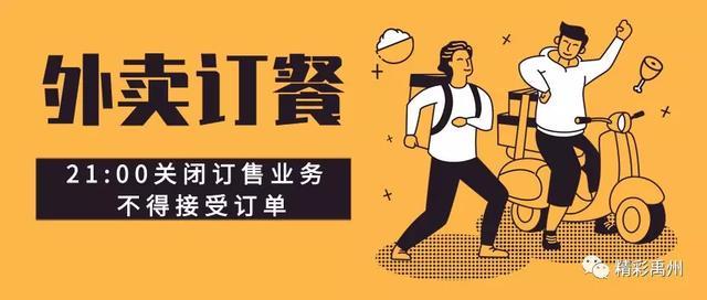 """每晚9点,禹州所有餐饮门店必须""""打烊"""""""