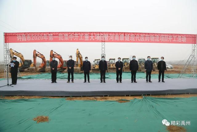 总投资21.4亿元,禹州市11个项目集中开工建设