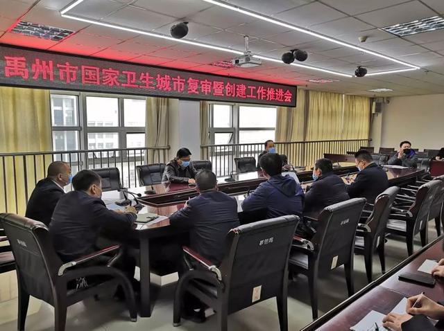 禹州创建办切实做好疫情防控和国卫复审工作