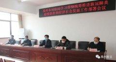 禹州市司法局安排部署统筹推进新冠肺炎疫情防控和经济社会发展工作