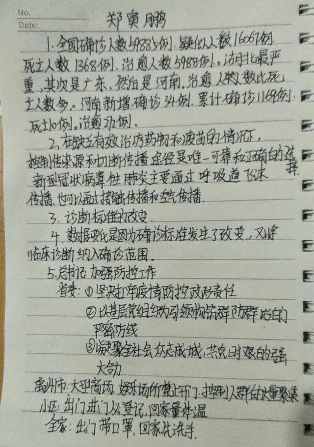 疫情这本教科书,师生聚力来共读——王小锋初中班主任