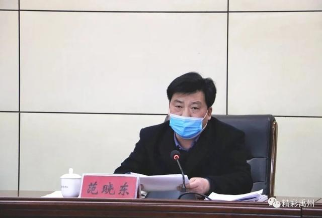 """如何实现禹州疫情防控和经济社会发展""""双胜利""""?市长范晓东这样强调..."""