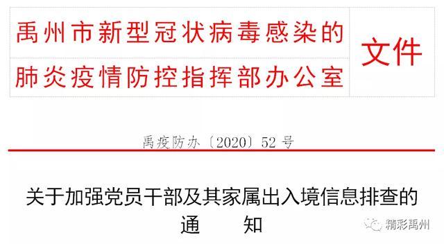 防止疫情输入,保障人民安全 禹州加强党员干部及其家属出入境排查