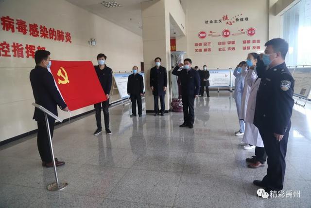 """禹州市举行""""火线入党""""仪式,集聚更强战疫力量"""