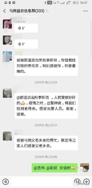 微信群里都在夸禹州警察,咋回事?