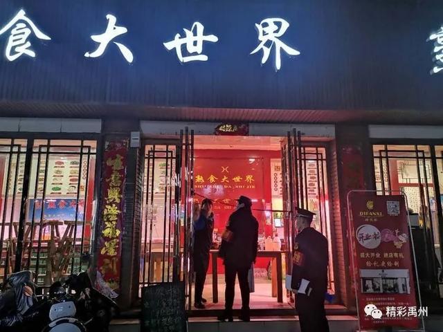 """禹州市场监管局:全局总动员,按下餐饮营业的""""暂停键"""""""