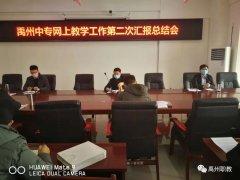禹州中专网上教学第二次汇报总结会