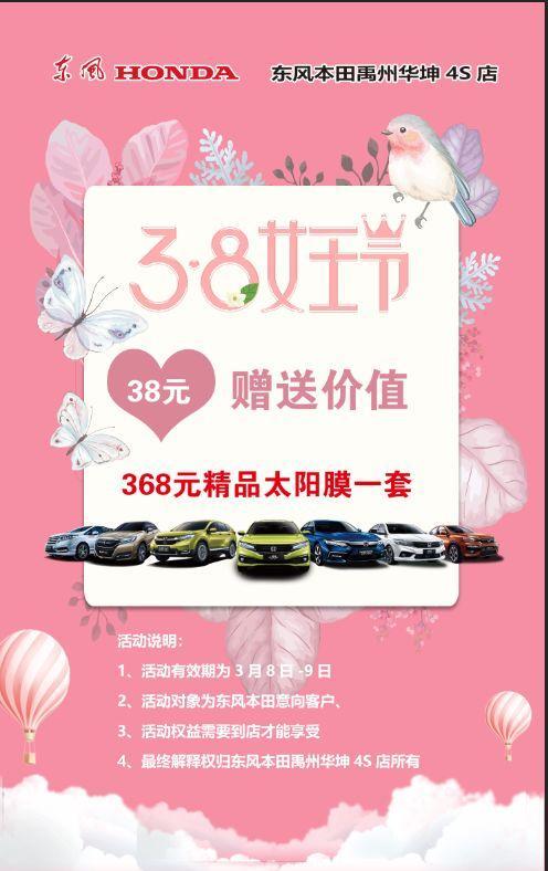 禹州华坤4S店:三月女人天 亮丽女神节