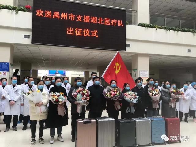 """最美""""逆行者"""" 禹州融媒视频连线援鄂医务人员"""