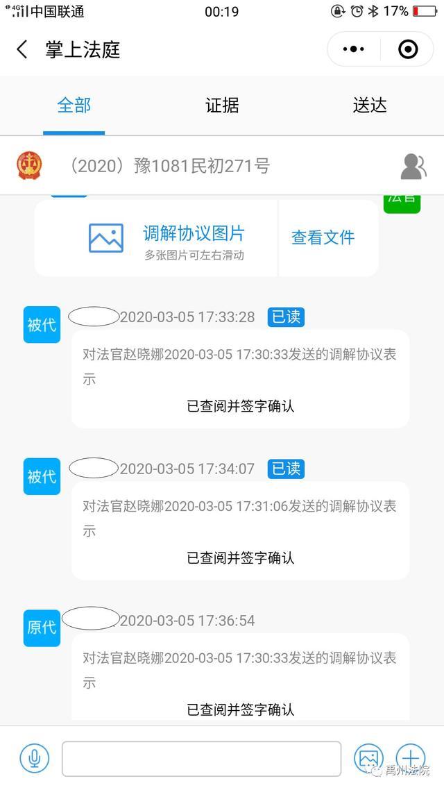 """禹州法院:疫期办案不停歇 两起纠纷""""隔空""""化解"""