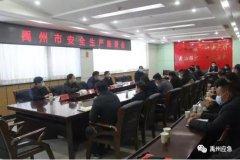 禹州市召开非煤矿山企业安全生产座谈会
